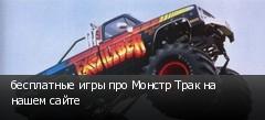 бесплатные игры про Монстр Трак на нашем сайте