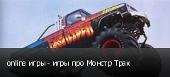 online игры - игры про Монстр Трак