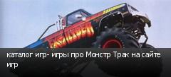 каталог игр- игры про Монстр Трак на сайте игр