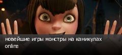 новейшие игры монстры на каникулах online