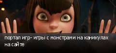 портал игр- игры с монстрами на каникулах на сайте