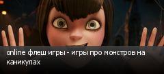online флеш игры - игры про монстров на каникулах
