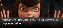 портал игр- игры монстры на каникулах на игровом сайте