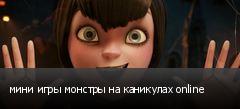 мини игры монстры на каникулах online