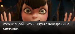 клевые онлайн игры - игры с монстрами на каникулах