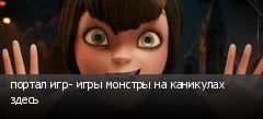 портал игр- игры монстры на каникулах здесь