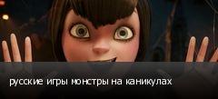 русские игры монстры на каникулах