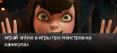 ����� online � ���� ��� �������� �� ���������