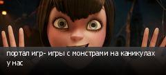 портал игр- игры с монстрами на каникулах у нас