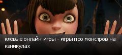 клевые онлайн игры - игры про монстров на каникулах
