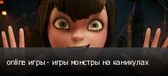 online игры - игры монстры на каникулах