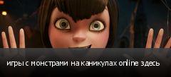 ���� � ��������� �� ��������� online �����