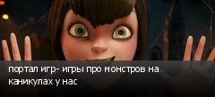портал игр- игры про монстров на каникулах у нас