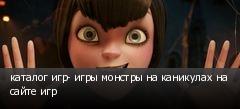 каталог игр- игры монстры на каникулах на сайте игр