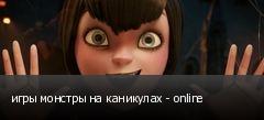 игры монстры на каникулах - online
