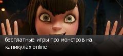 бесплатные игры про монстров на каникулах online