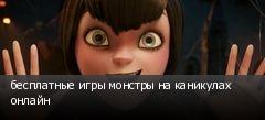 бесплатные игры монстры на каникулах онлайн