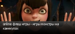 online флеш игры - игры монстры на каникулах