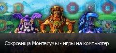 Сокровища Монтесумы - игры на компьютер