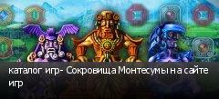 каталог игр- Сокровища Монтесумы на сайте игр