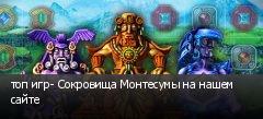 топ игр- Сокровища Монтесумы на нашем сайте