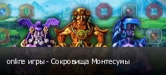 online игры - Сокровища Монтесумы
