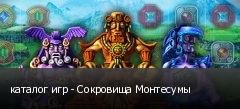 каталог игр - Сокровища Монтесумы