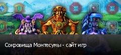 Сокровища Монтесумы - сайт игр