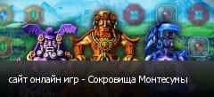 сайт онлайн игр - Сокровища Монтесумы