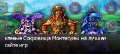 клевые Сокровища Монтесумы на лучшем сайте игр