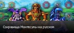 Сокровища Монтесумы на русском