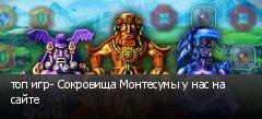 топ игр- Сокровища Монтесумы у нас на сайте