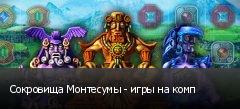 Сокровища Монтесумы - игры на комп