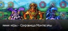 мини игры - Сокровища Монтесумы