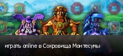 играть online в Сокровища Монтесумы