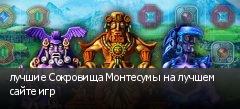 лучшие Сокровища Монтесумы на лучшем сайте игр
