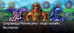 Сокровища Монтесумы - игры онлайн, бесплатно