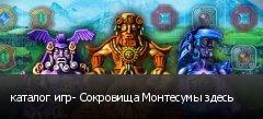 каталог игр- Сокровища Монтесумы здесь