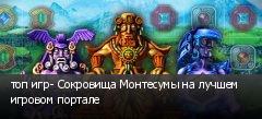 топ игр- Сокровища Монтесумы на лучшем игровом портале