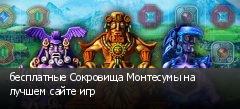 бесплатные Сокровища Монтесумы на лучшем сайте игр