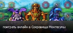 поиграть онлайн в Сокровища Монтесумы