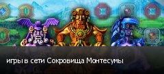 игры в сети Сокровища Монтесумы