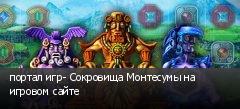портал игр- Сокровища Монтесумы на игровом сайте