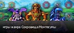 игры жанра Сокровища Монтесумы