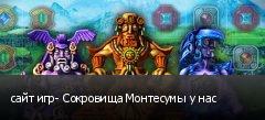 сайт игр- Сокровища Монтесумы у нас