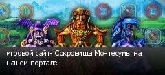 игровой сайт- Сокровища Монтесумы на нашем портале