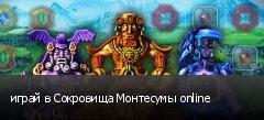 играй в Сокровища Монтесумы online