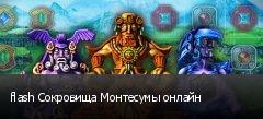 flash Сокровища Монтесумы онлайн
