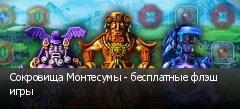 Сокровища Монтесумы - бесплатные флэш игры