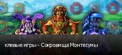 клевые игры - Сокровища Монтесумы